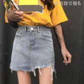 牛仔半身裙新款女裝韓版磨破毛邊高腰牛仔短裙學生復古顯瘦包臀半身裙女 【驚喜價格】