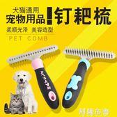 寵物梳子 哈特麗寵物用品貓狗犬清潔美容打扮 梳理開結梳子骨頭手柄釘耙梳 阿薩布魯