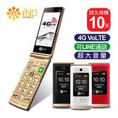 iNO CP300 超值 4G 大按鍵 老人機 銀髮族專用 折疊機 公司貨  字體大 鈴聲大 新加坡品牌