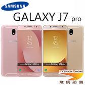 SAMSUNG Galaxy J7 Pro 5.5吋4G+3G雙卡雙待智慧機 - 贈玻璃貼+空壓殼+64G記憶卡