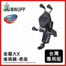新竹【超人3C】MWUPP 五匹 X型金...
