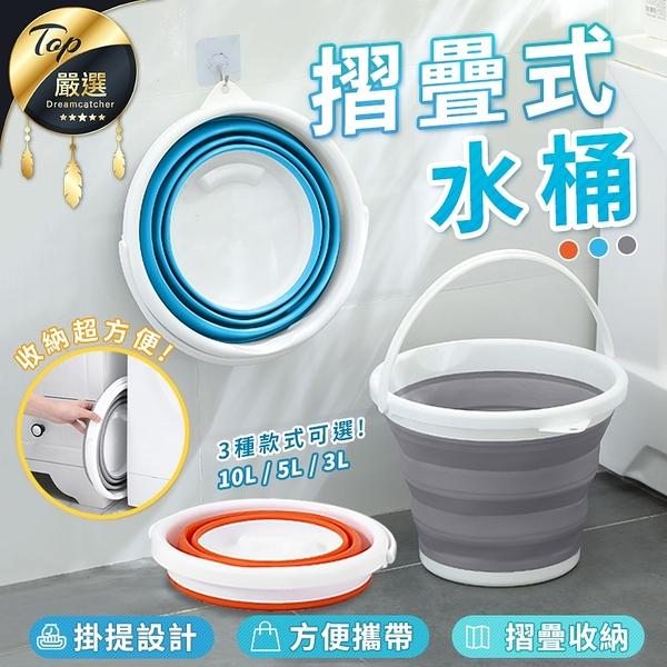 現貨!折疊水桶 3L 摺疊水桶 儲水桶 洗車 釣魚 摺疊 提水桶 多功能 伸縮 收納水桶 #捕夢網