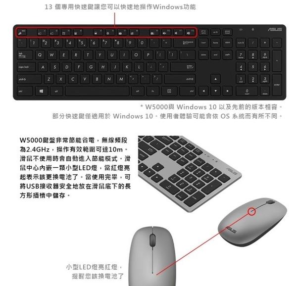◤好康◢ ASUS 原廠 W5000 輕薄無線鍵盤滑鼠組-全黑色