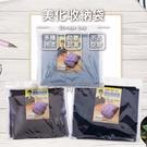 【珍昕】美化收納袋 顏色隨機出貨(展開長約100cmx寬約75cm)收納袋/束繩帶/棉被袋/袋子