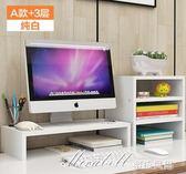 電腦顯示器屏增高架底座桌面鍵盤整理收納置物架托盤支架子抬加高igo   蜜拉貝爾
