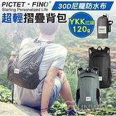 【現貨】PICTET FINO 超輕摺疊背包 雙肩包 收納旅行包 防水 18L 輕便旅行包 超薄防撥水 尼龍登山包