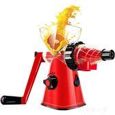 手動榨汁機迷你便攜小型家用紮水果檸檬原汁手搖石榴簡易炸果汁機 好再來小屋 igo
