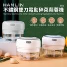 【晉吉國際】HANLIN-SR1 不鏽鋼雙刀電動碎菜蒜蓉機