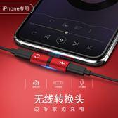 秋奇啊喀3C配件-適用蘋果iPhone7/8/X鋁合金耳機轉接線器通話音頻聽歌+充電二合一