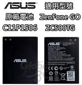 ASUS 華碩 ZenFone Go ZC500TG 原廠電池 2070mAh 原電 原裝電池 C11P1506