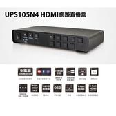 新風尚潮流 【UPS105N4-H】 UPMOST 登昌恆 HDMI 網路直播盒 4通道直播錄影 電視台 網紅指定機種