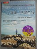 【書寶二手書T5/勵志_KAX】星期三是藍色的_丹尼爾.譚米特