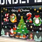 聖誕貼紙 圣誕貼紙玻璃貼圣誕節裝飾場景布置店面店鋪櫥窗貼圣誕樹老人貼畫 愛麗絲