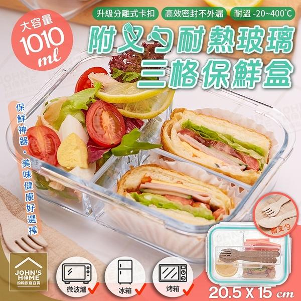 高硼矽耐熱玻璃三格保鮮盒 1010ml 附叉勺便當盒 微波飯盒 餐盒【ZG0509】《約翰家庭百貨