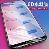 6D金剛 水凝膜 諾基亞 NOKIA 8.1 滿版 保護膜 極光膜 防爆 防刮 螢屏貼 保護貼 隱形膜