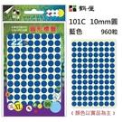 《享亮商城》101C 藍色 10mm圓形標籤 鶴屋