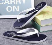 夏季新款韓版潮流學生人字拖男士防滑夾腳橡膠戶外休閒沙灘涼拖鞋   提拉米蘇