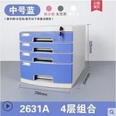桌面文件櫃辦公室帶鎖塑料加厚多層組合櫃子資料櫃抽屜式物架收納盒-完美