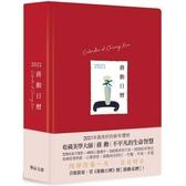 蔣勳日曆 2021(紅色)