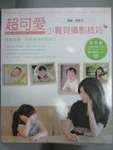 【書寶二手書T5/攝影_YIU】超可愛小寶貝攝影技巧! 跟著黑麵、將爸這樣拍就對了_黑麵、將爸