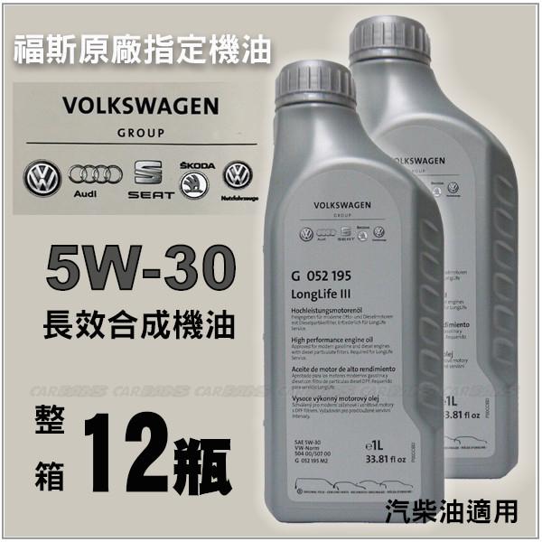 【愛車族】福斯 奧迪 VW Longlife III SAE 5W-30 長效全合成機油 (整箱12入) 汽柴油車適用