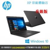 【改裝升級】HP 250 G7 2R6X8PA 15吋I3獨顯雙碟筆電 i3-1005G1/12G/240GSSD+1TB/MX110-2G/保固2年)