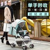 嬰兒推車超輕便可坐可躺寶寶傘車折疊避震新生兒童嬰兒手推車   IGO