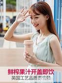 榨汁杯便攜式榨汁機家用水果小型充電迷你榨汁杯電動炸果汁機 朵拉朵