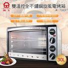 ◤贈原廠不鏽鋼深烤盤◢ 晶工牌 30L雙溫控全不鏽鋼旋風烤箱 JK-7303