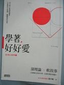 ~書寶 書T1 /兩性關係_GSY ~學著好好愛台大愛情社會學精華_ 孫中興