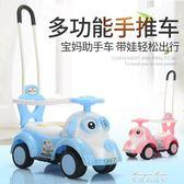 寶寶滑行車扭扭車四輪手推車溜溜車嬰兒推車幼兒助步車學步玩具車igo  麥琪精品屋