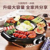 電烤盤韓式家用少煙電熱烤爐燒烤盤多功能涮烤火鍋一體不粘鍋烏龜熊貓鍋igo220V 法布蕾輕時尚