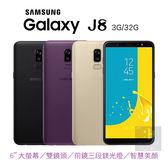 SAMSUNG GALAXY J8 3G/32G 贈9H玻保、空壓殼