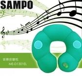 聲寶SAMPO多功能音樂按摩枕 / ME-D1301EL