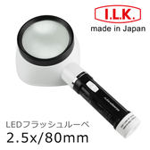 【日本I.L.K.】2.5x/80mm 日本製LED閱讀用大鏡面立式放大鏡