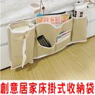 日式家居床掛 床邊置物收納袋 布藝整理雜...