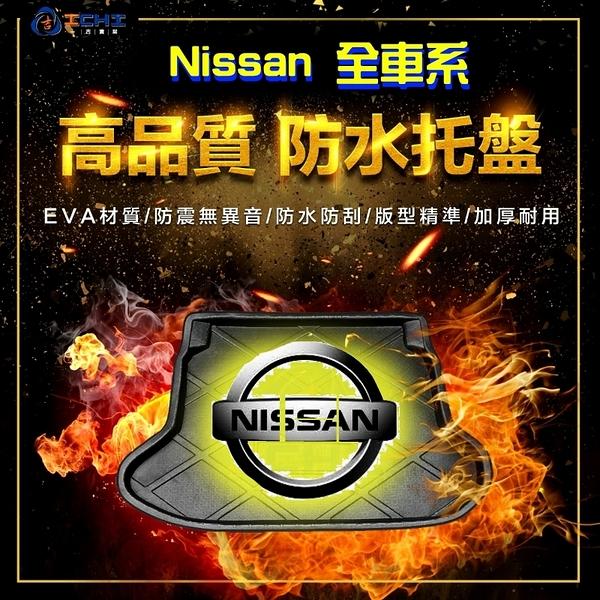 【一吉】Nissan 全車系 防水托盤 /EVA材質/ livina kicks tiida juke xtrail 防水托盤