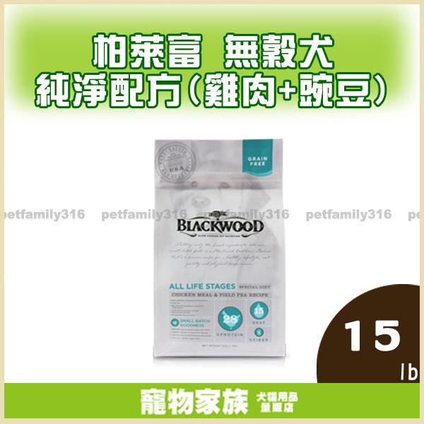 寵物家族-柏萊富 無穀全齡犬低敏純淨配方(雞肉+豌豆)15LB