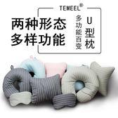 多功能變形U型枕護頸枕脖子頸椎枕U形枕