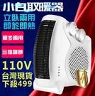 現貨110V迷妳暖風機冬季家用辦公小型節能空調取暖器冷暖兩用暖風機 時尚芭莎