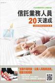 (二手書)【105年全新適用版】信託業務人員20天速成(重點速成+試題演練)