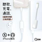 IPhone轉接頭【J93】通話充電聽歌 Apple耳機轉接 IPhone轉接 耳機轉接頭 IX I8 I7 XS