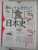 【書寶二手書T2/歷史_BTR】你不可不知的日本飲食史_宮崎正勝