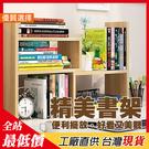簡易桌上書架 桌面架 宿舍辦公室 置物架 書架兒童 學生收納架子書櫃 B617 【熊大碗福利社】