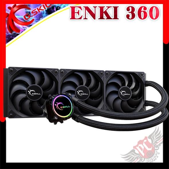 [ PCPARTY ] 芝奇 G.SKILL 上古水神 ENKI 360 AIO 360mm 一體式 CPU 水冷散熱器