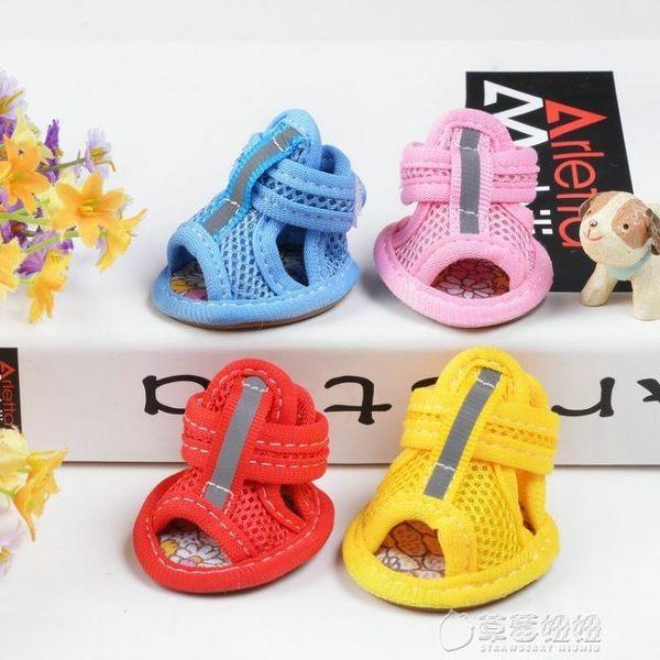 新款小狗狗鞋子春夏季寵物泰迪涼鞋博美比熊犬貓咪狗鞋套腳套   草莓妞妞