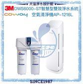 【3M x Coway】智慧型淨水系統 DWS6000-ST【贈安裝】+ 綠淨力立式空氣清淨機 AP-1216L【14-18坪】
