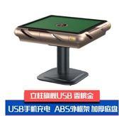 麻將桌全自動餐桌兩用電動折疊USB充電新款igo