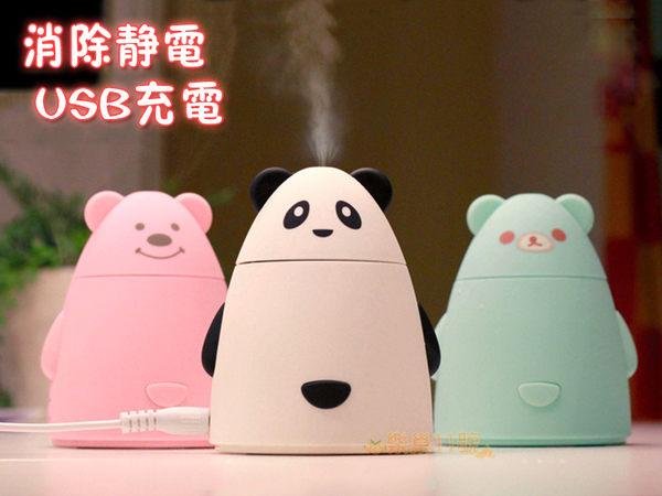 熊貓 加濕器 香氛機 水氧機 精油機 芳香機 汽車 保濕噴霧機 精油機 生日禮物