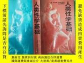 二手書博民逛書店罕見人類性學基礎Y15311 (美)賀蘭特 凱查杜裏安 農村讀物出版社 出版1989